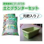 ショッピングプランター プランター 鉢 セット 野菜がおいしく育つ土とプランターのセット (50L型プランター:グリーン)