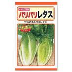 トーホク パリパリレタス(ロメインレタス)種  家庭菜園 葉菜類 れたす タネ 野菜 たね メール便対応