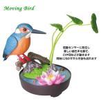 ムービングバード カワセミ 室内用 BIR006 インテリア雑貨 かわせみ かわいい 小鳥 置物 店舗ディスプレイ