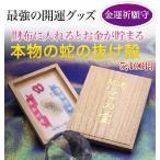 金運アップ・開運財布専門店 「財布屋」 財布職人が作る開運の財布 財布に入れると開運する蛇の抜け殻
