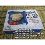 【水産物応援商品】冷凍ほたて貝柱 40-50粒/KG(商品コードSU00009)