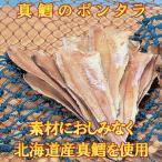 【お徳用】  ポンタラ 1kg【北海道産の真鱈を使用】