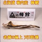 鳕 - 北海道産真鱈 棒鱈 650g (最高級 稚内産 天日乾燥)