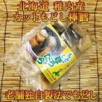 北海道産真鱈 カットもどし棒鱈 1kg (最高級 稚内産)