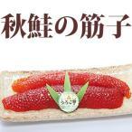 秋鮭の筋子(塩漬・500g入・北海道産筋子使用)