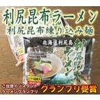 利尻昆布ラーメン(利尻昆布練り込み麺) 2袋