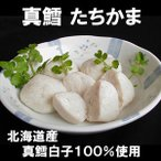 鳕 - 真鱈たちかま150g(5〜8玉入・冷凍)(北海道産 真鱈白子使用)