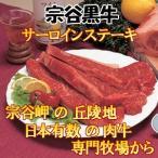 【宗谷産】宗谷黒牛 サーロインステーキ 1枚 / ...
