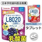 乳酸菌L8020 タブレット L8020乳酸菌 虫歯菌 歯周病 l8020 メール便送料無料