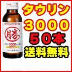 栄養ドリンク 格安栄養ドリンク タウリン 3000 栄養ドリンク 50本