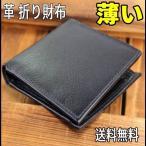 メンズ 財布 二つ折り 革 小銭入れあり/さいふ/メール便/革 薄い