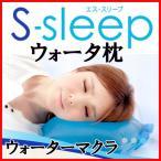 クール枕 ひんやり枕 枕/水枕/マクラ/くぼみ/夏 ひんやりグッズ/枕 横向き 小顔