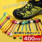 ショッピング靴 ほどけない 靴紐 シューレース 100cm