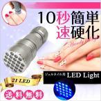 ショッピングジェル ペン型UV LEDライト 携帯用/21灯/ジェルネイル/シルバー/ネイル ちょこっとお直しに便利