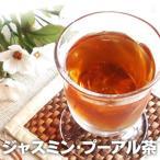 自然茶【ジャスミン・プーアル茶】100g