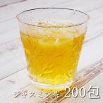 ジャスミン茶・ティーバッグ200包(25包×8) 業務用 ジャスミンティー