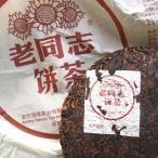 プーアール茶 プーアル茶 老同志餅茶2015年熟茶1個