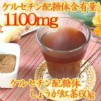 ケルセチン配糖体しょうが紅茶60g   ケルセチン配糖体 ダイエット茶 紅茶 ジンジャー 生姜紅茶