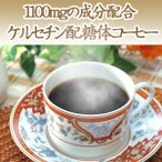 ショッピングダイエット ダイエットコーヒー ケルセチン配糖体コーヒー70g