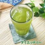 ダイエット茶 ダイエッティー70g ケルセチン 茶カテキン 難消化性デキストリン ポリフェノール 粉末茶