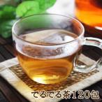 スッキリでるでる茶120包(30包×4)  キャンドルブッシュ・プーアル茶 ルイボスティー ハブ茶 便秘解消におすすめ