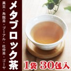 ショッピング茶 メタブロック茶 黒豆茶 烏龍茶 プーアル茶 杜仲茶 ゴーヤ茶 ブレンド ティーバッグ