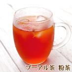 プーアル茶・熟茶 粉茶90g プアール茶 プーアール茶 ダイエット 黒茶 ダイエット茶 ダイエット飲料 パウダー 粉末 カテキン