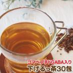 ゴマペプチドGABA入り下げるっ茶30包 ゴマペプチド ゴーヤ茶 どくだみ茶 黒豆茶 ギャバ