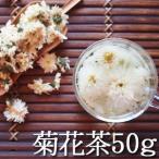 菊花茶50g 菊花 菊の花 きっかちゃ きくはなちゃ