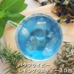 バタフライピー レモングラスティー30包 ハーブティー 蝶豆花茶 ティーバッグ