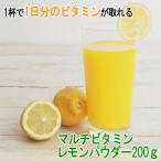 マルチビタミン レモンパウダー200g 果汁パウダー ステビア入り 粉末ジュース レモン粉末