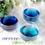 3種のバタフライピーハーブセット30包 青いお茶 色が変わる カモミール レモングラス ミント