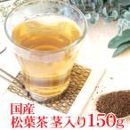 松葉茶 国産 松の葉茶 茶葉 パウダー 無農薬 お茶 ハーブ パインリーフ スラミン アカマツ