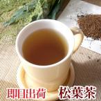 即納 松葉茶 松の葉茶 無農薬 茶葉 パウダー 粉茶 お茶 中国産 ハーブ スラミン 赤松 アカマツ