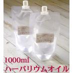 ハーバリウムオイル1000ml  流動パラフィンオイル 1L 1l 1リットル ハーバリウム用 材料 パラフィンオイル ミネラルオイル 送料無料