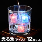 光る氷(アイス)12個入り アイスキューブ 溶けない氷 LEDイルミネーション 防水 バー カフェ用品 LEDライト おもしろ パーティー