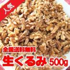 くるみ500g 無塩 無油 胡桃 クルミ ナッツ