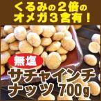 サチャインチナッツ700g サチャインチナッツ無塩 送料無料