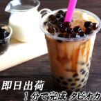 タピオカ1kg ストロー付 冷凍 業務用 1000g 黒 ドリンク 台湾 ミルクティー 中華菓子 ブラックタピオカ