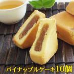 パイナップルケーキ10個 送料無料 台湾 お土産 茶菓子 台湾スイーツ クッキー 中華菓子 お茶請け