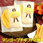 ドライマンゴー プチギフト2個 送料無料 タイ産 直輸入 無着色 無香料 高級 果物 エスニック 菓子材料 おつまみ