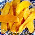 プライムドライマンゴー300g 送料無料 タイ産 ドライフルーツ マンゴー 果物 保存食 エスニック 菓子材料 おつまみ 食品 アジアン スイーツ お菓子