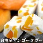 ヌガー マンゴーヌガー10個入り(台湾産) 送料無料 お土産 ミルクキャンディー キャラメル 牛軋糖 おやつ お菓子