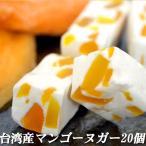 ヌガー マンゴーヌガー20個入り(台湾産) 送料無料 お土産 ミルクキャンディー キャラメル 牛軋糖 おやつ お菓子