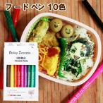 フードペン7色セット 食用色素 着色料 食紅 アイシング オブアート デコ弁 キャラ弁 フードカラー