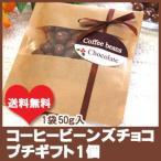 コーヒービーンズチョコレートのプチギフト1個 ホワイトデー2018 お返し プチプレゼント チョコ お菓子 義理チョコ