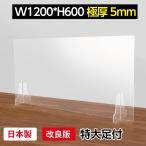 [日本製]高透明度アクリル板採用 衝突防止W1200*H600mm 飛沫防止 透明 アクリルパーテーション仕切り板 コロナウイルス対策 kap-r12060