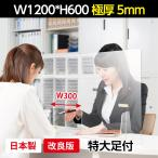 [あすつく] [日本製]高級キャスト板採用 衝突防止窓付きW1200*H600mm 飛沫防止 透明 アクリルパーテーション仕切り板 コロナウイルス対策 kap-r12060
