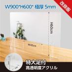 [あすつく][日本製]高透明度アクリル板採用 衝突防止窓付きW900*H600mm 飛沫防止 透明 アクリルパーテーション コロナウイルス対策 kap-r9060-m45