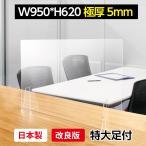 [あすつく] [日本製]高級キャスト板採用 衝突防止W950*H620mm 飛沫防止 透明 アクリルパーテーション仕切り板 コロナウイルス対策 kap-r9562